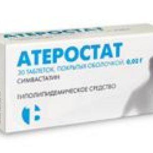 Атеростат